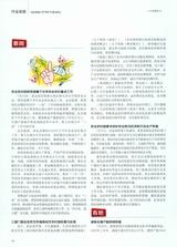 中国畜牧业2020年7月第14期
