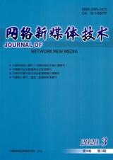 网络新媒体技术2020年5月第3期