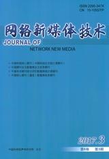 网络新媒体技术2017年5月第3期