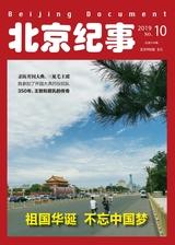 北京纪事2019年10月第10期
