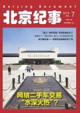 北京纪事2019年7月第7期