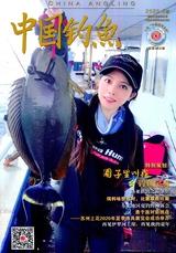 中国钓鱼2020年9月第9期