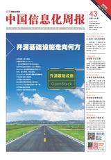 中国信息化周报2019年11月第43期