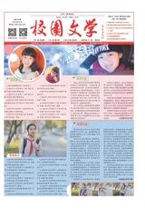 江苏广播电视报·校园文学