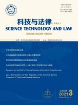 科技与法律·中英文