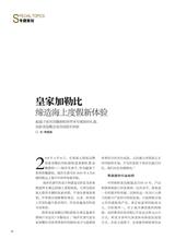 中国生态旅游2019年6月第3期