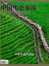 中国生态旅游