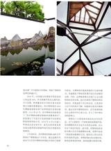中国生态旅游2019年4月第2期