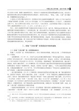 中国人民大学学报2019年1月第1期