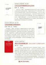中国人民大学学报2019年3月第2期