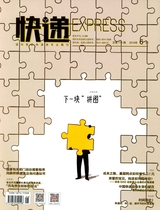 快递(中文版)