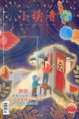 小读者(中文版)