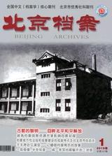 北京档案2019年1月第1期