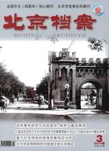 北京档案2019年3月第3期