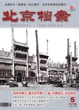 北京档案2019年5月第5期