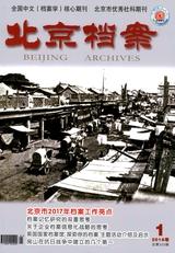 北京档案2018年1月第1期