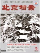 北京档案2018年5月第5期