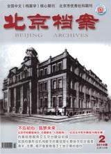 北京档案2019年2月第2期