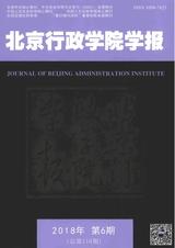 北京行政学院学报2018年11月第6期