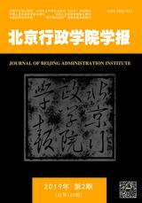 北京行政学院学报2019年3月第2期