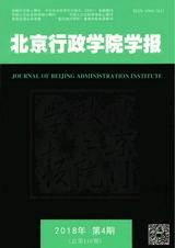北京行政学院学报