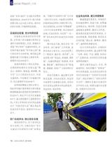 道路交通管理2019年5月第5期