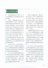 探索科学.百科2019年9月第9期