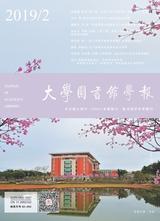 大学图书馆学报2019年3月第2期