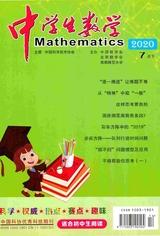 中学生数学·下半月初中