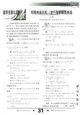中学生数学(下半月初中)2019年9月第9期