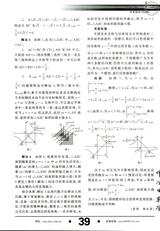 中学生数学(下半月初中)2019年2月第2期