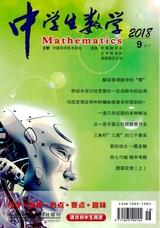 中學生數學(下半月初中)