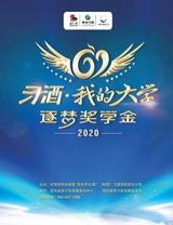商界2020年7月第7期