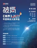 商界2020年5月第5期
