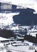 青岛画报·新航程2020年1月第1期