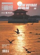 青岛画报·新航程