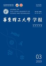 华东理工大学学报·自然科学版