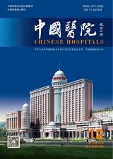 中国医院2018年12月第12期