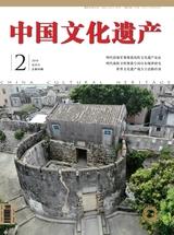 中国文化遗产2019年4月第2期
