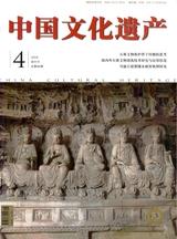 中国文化遗产2018年8月第4期