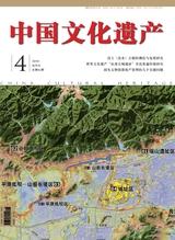 中国文化遗产2019年8月第4期
