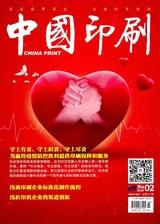 中国印刷2020年2月第2期