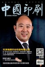中国印刷2018年5月第5期