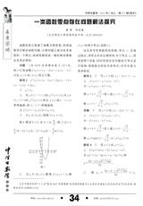 中学生数学(上半月高中)(中文版)2019年9月第9期