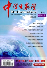 中学生数学(上半月高中)(中文版)