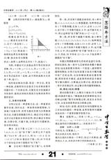 中学生数学(上半月高中)(中文版)2019年2月第2期