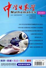 中学生数学·上半月高中