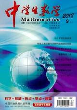 中學生數學(上半月高中)(中文版)
