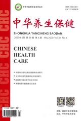 中华养生保健(中文版)2020年5月第5期