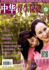 中华养生保健(中文版)2019年4月第4期
